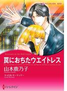 ひとめぼれセレクトセット vol.4(ハーレクインコミックス)
