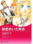愛人契約セット vol.8(ハーレクインコミックス)