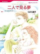 漫画家 くぼた尚子セット vol.1(ハーレクインコミックス)