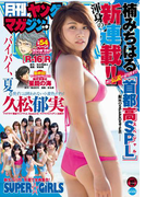 月刊ヤングマガジン 2016年No.10 [2016年9月20日発売]