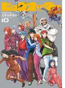 ビッグオーダー(10)(角川コミックス・エース)