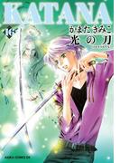 KATANA (16) 光の刀(あすかコミックスDX)