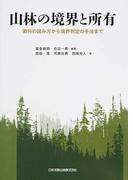 山林の境界と所有 資料の読み方から境界判定の手法まで