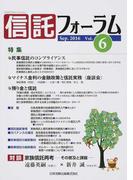 信託フォーラム Vol.6(2016Sep.)