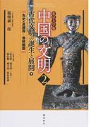 中国の文明 北京大学版 2 古代文明の誕生と展開 下