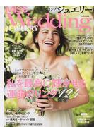 MISS Weddingジュエリー 2017 私を最高に輝かせる運命のリング124