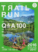 トレイルラン 2016AUTUMN/WINTER 特集トレイルランニングの基本Q&A100