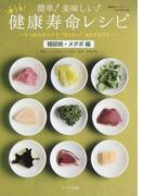 """簡単!美味しい!楽うま健康寿命レシピ 5つのステップで""""なりたい""""カラダを作る! 糖尿病・メタボ編"""