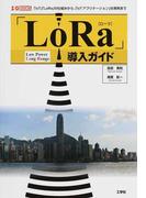 「LoRa」導入ガイド 「IoT」「LoRa」の仕組みから、「IoTアプリケーション」の実例まで