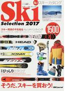 スキーセレクション 2017