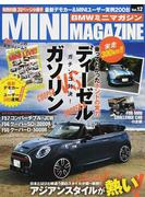 BMWミニマガジン ミニ専門誌 Vol.12 ガチンコ対決!ディーゼルvsガソリン