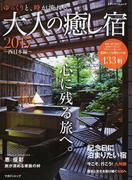 大人の癒し宿 2017西日本編 心に残る旅へ。