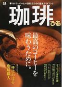 珈琲ぴあ 最高のコーヒーを味わうために。 おいしいコーヒーを楽しむための基本ガイドブック