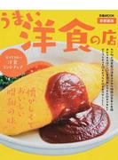 うまい洋食の店 首都圏版 懐かしくておいしい昭和の味153軒
