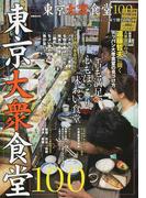 東京大衆食堂100 舌も満足、心もほっこり、味わい食堂