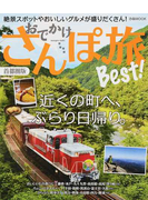 おでかけさんぽ旅Best! 首都圏版
