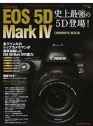 Canon EOS 5D MarkⅣオーナーズBOOK 新たな記録画質DPRAWを使いこなせ!史上最強の5D登場!