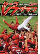 カープV7グラフ 25年ぶりリーグ優勝への道