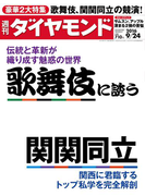 週刊ダイヤモンド 2016年9月24日号 [雑誌]