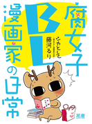 シカとして~腐女子BL漫画家の日常~【電子限定版】(花音コミックス)
