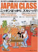 JAPAN CLASS ニッポンばっかり、ズルいって! のべ571人の外国人のコメントから浮かび上がる日本