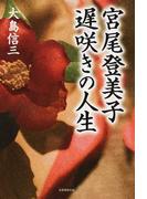 宮尾登美子遅咲きの人生