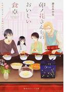 卯ノ花さんちのおいしい食卓 3 しあわせプリンとお別れディナー