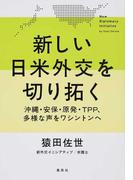 新しい日米外交を切り拓く 沖縄・安保・原発・TPP、多様な声をワシントンへ
