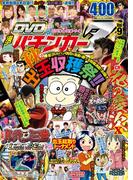 DVD漫画パチンカーZ vol.9