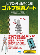 1人でこっそり上手くなる! ゴルフ練習ノート