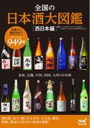 全国の日本酒大図鑑〔西日本編〕  東海、関西、中国、四国、九州の日本酒