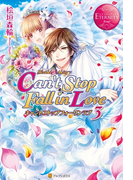 Can't Stop Fall in Love3(エタニティブックス・赤)