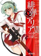 緋弾のアリア XIV(MFコミックス アライブシリーズ)