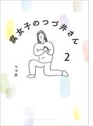腐女子のつづ井さん2(コミックエッセイ)