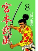【期間限定価格】宮本武蔵 8(マンガの金字塔)