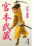【期間限定価格】宮本武蔵 4(マンガの金字塔)