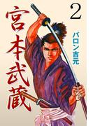 【期間限定価格】宮本武蔵 2(マンガの金字塔)
