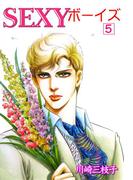 SEXYボーイズ5