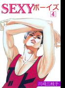 SEXYボーイズ4