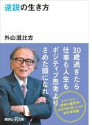逆説の生き方(講談社+α文庫)