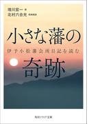 小さな藩の奇跡 伊予小松藩会所日記を読む(角川ソフィア文庫)