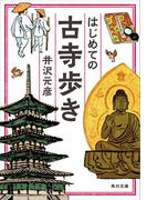はじめての古寺歩き(角川文庫)