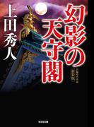 幻影の天守閣 新装版(光文社文庫)