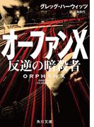 オーファンX 反逆の暗殺者(角川文庫)