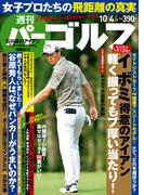 週刊パーゴルフ 2016/10/4号