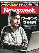 ニューズウィーク日本版 2016年 9/27号