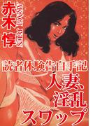 【全1-4セット】読者体験告白手記 人妻、淫乱スワップ(アネ恋♀宣言)