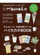 ハイカカオBOOK チョコレート、注目の新ジャンル