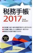 税務手帳〈2017年版〉