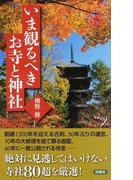 いま観るべきお寺と神社